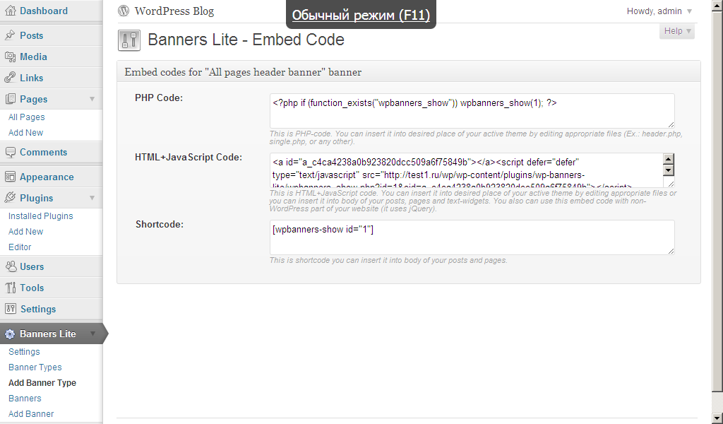 WP Banners Lite: Embed Codes